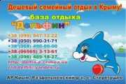Семейный отдых в Крыму. с. Стерегущее. 65 грн/сут. фото