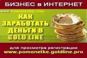 Готовый бизнес. Бизнес в Интернет. Работа в Украине. фото