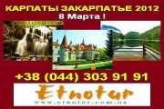 Отдых в Карпатах 2012 на 8 марта 2012! фото