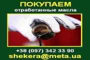 Покупаем отработанные масла Киев обл. по Украине. фото