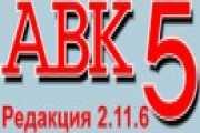 Авк 5-2.11.6,  2.12.0, Ас 4, АС 4пир, Ивк 1.012, ССТ, Тк-Исс фото