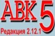 АВК-5 2.12.1 ключ продукта  0662930766 фото