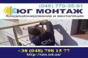 Кондиционеры Одесса проект монтаж гарантия сервис ремонт фото