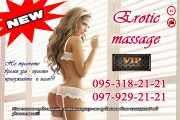 Эротический массаж в Полтаве фото