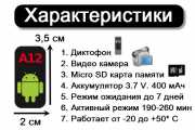 Mini A12 - GPS-Трекер, Видео камера, Диктофон купить Украина фото