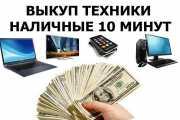 Скупка ноутбуков,компьютеров.Выезд Москва-область. фото