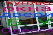 Коммисионный. Куплю металлопластиковые окна Б. У. (Одесса) фото