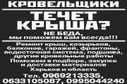 Услиги кровельной бригады по Харькову и области фото
