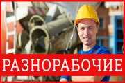 Разнорабочие, монтажники, демонтаж фото