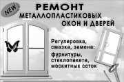 Обслуживание и ремонт металлопластиковых окон. Одесса. фото