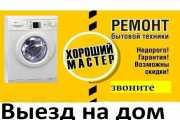 Ремонт стиральных машин,холодильников,бойлеров,тв и др фото