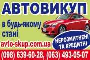 Автовыkyп  в  состоянии  любом  срочно. фото