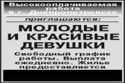 Paбота для девушек с проживанием в Днепропетровске фото