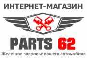 Партс62 магазин автозапчастей фото
