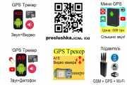 Купить GPS Трекер от 649 грн, прослушка звука на расстоянии фото