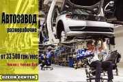 Работа в Чехии на автомобильном заводе фото