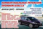 Пассажирские перевозки Донецк фото