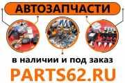 Автозапчасти с быстрой доставкой в Рязани фото