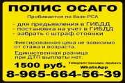 Купить ОСАГО 1500р фото